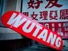 wu-tang-skate-decks-04