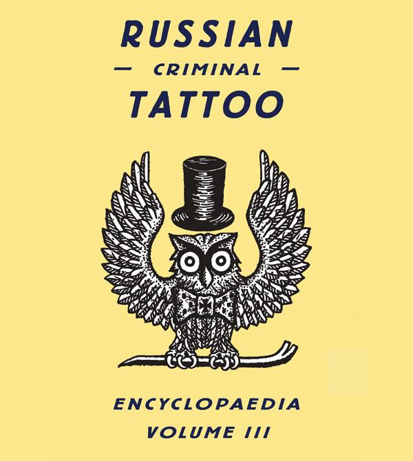 The Free Encyclopedia Russian Language 56
